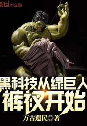 午夜影院男性影院黑科技从绿巨人裤衩开始