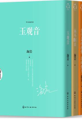 海岩:绝恋三部曲