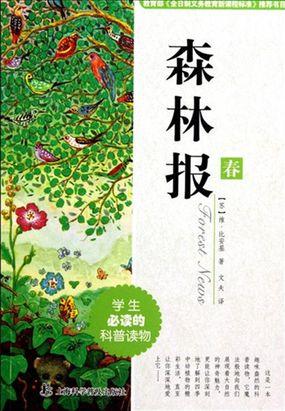 森林报:春