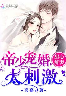 甜心鮮妻:帝少寵婚,太刺激
