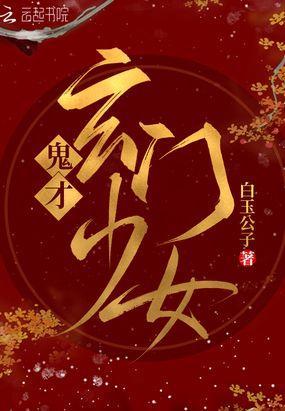 冥王逼嫁:驱魔少女,Go!
