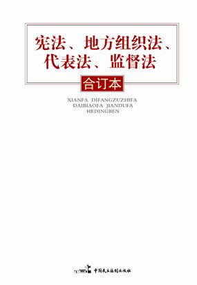 代表法_宪法,地方组织法,代表法,监督法合订本