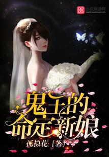 鬼王的命定新娘