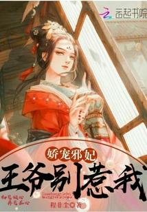 嬌寵邪妃:王爺別惹我