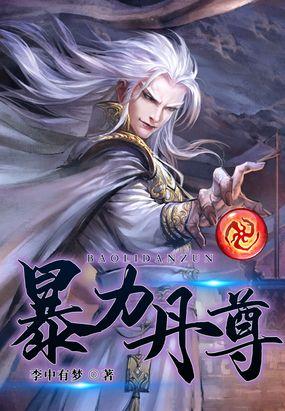 8        李中有梦 类型: 东方玄幻 字数: 280万字 出版: 暂无 人气