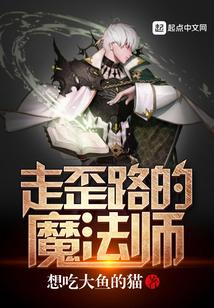 走歪路的魔法师最新章节 走歪路的魔法师txt下载 走歪路的魔法师无弹框 走歪路的魔法师独家首发 创世中文网