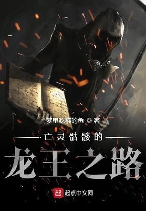 午夜影院男性影院亡灵骷髅的龙王之路