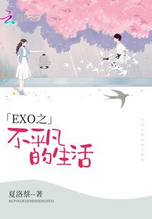EXO之不平凡的生活