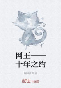 网王——十年之约