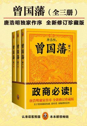 曾国藩:唐浩明修订版(全集)