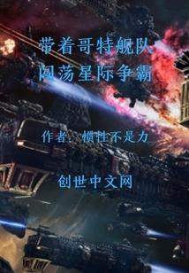 带着哥特舰队闯荡星际争霸
