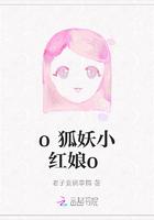 o狐妖小红娘o