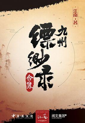 九州·缥缈录(合集)