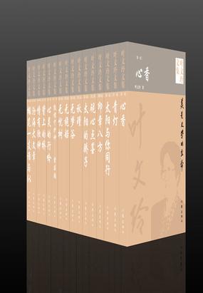 99元 叶文玲是玉环楚门人,从事文学创作五六十年,作品热情讴歌爱和美图片