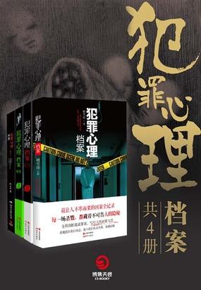 犯罪心理档案(全4册)