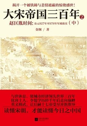 大宋帝国三百年:赵匡胤时间(中)