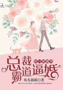 總裁霸道逼婚:你,只能嫁我!