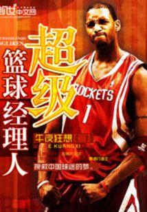 超级篮球经理人_超级篮球经理人最新章节_超级篮球经理人txt下载_超级篮球经理人 ...