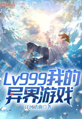 Lv999我的异界游戏