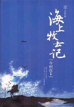 九州·海上牧云记