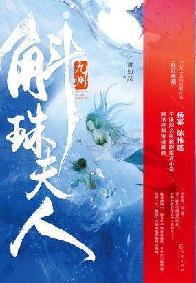 午夜影院男性影院九州·斛珠夫人(杨幂、陈伟霆主演)