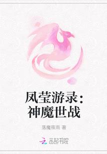 凤莹游录:神魔世战