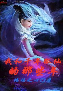 我的千年狐仙老婆