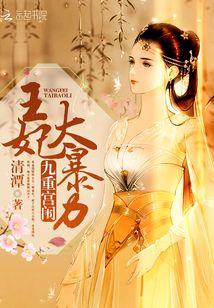 九重宫闱:王妃太暴力