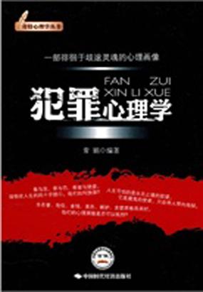 犯罪心理学(大全集)