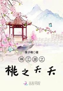 神江湖之桃之?#34255;?/></a><div class=