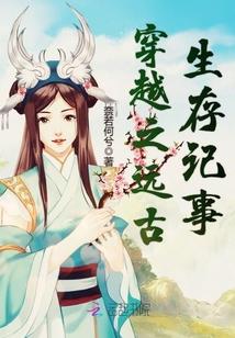 大王太威武:妖嬈酋長求輕寵
