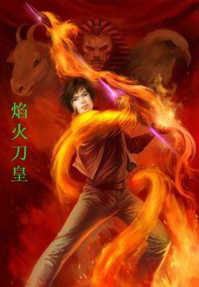 玄幻 东方玄幻 焰火刀皇         类型: 东方玄幻 字数: 53万字 出版