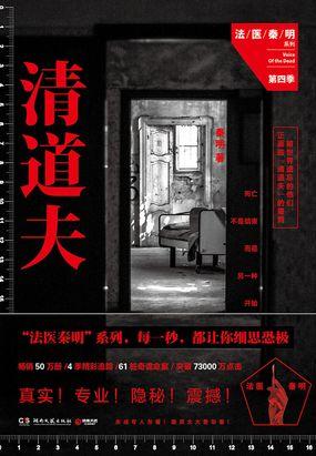 法医秦明第4季:清道夫