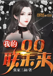 我的QQ联未来