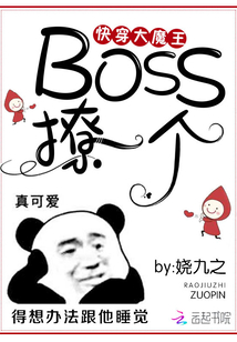 快穿大魔王:Boss,撩一个