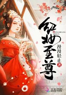 红妆至尊:邪帝溺宠小蛮妃