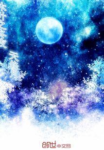 木叶之冬夜