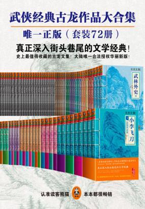 古龙作品大全集(72册)