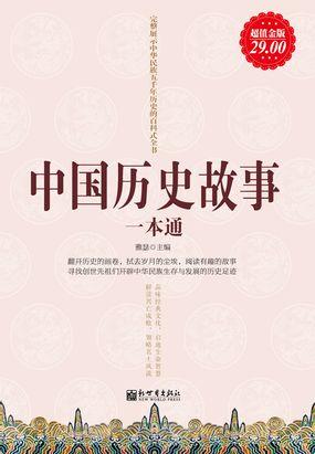 中国历史故事一本通