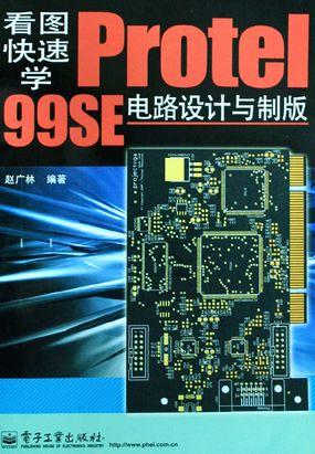 看图快速学protel 99se电路设计与制版