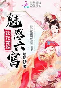 妖妃倾城:魅惑六宫