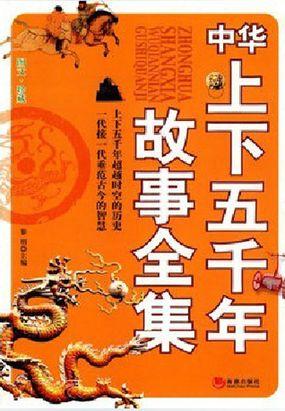 中华上下五千年故事全集