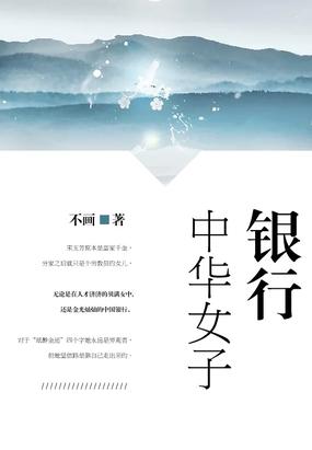 中华女子银行