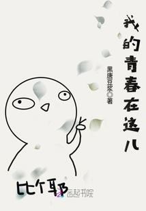 妖孽纏上身:丫頭,別想逃