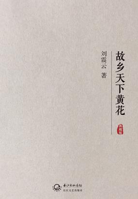 午夜影院男性影院故乡天下黄花(典藏版)