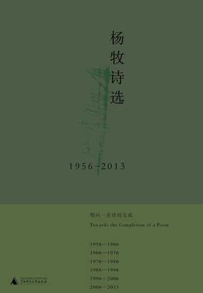 杨牧诗选:1956—2013
