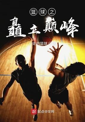 午夜影院男性影院篮球之矗立巅峰