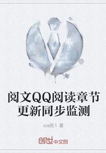阅文QQ阅读章节更新同步监测
