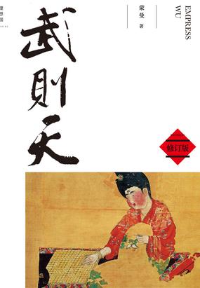 武则天(百家讲坛主讲人蒙曼经典之作)