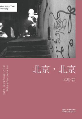 午夜影院男性影院北京,北京(《春风十里不如你》原著)